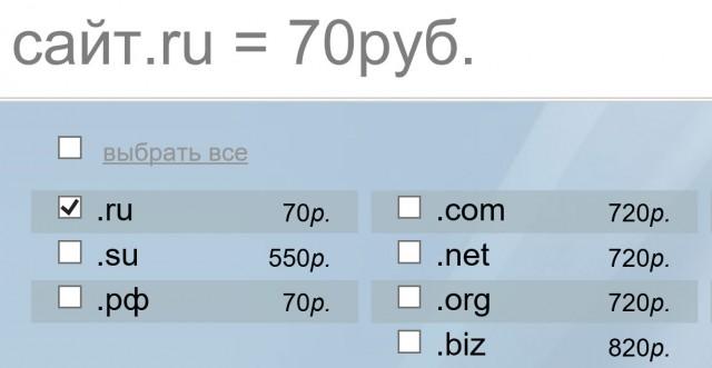 black friday sale-80% Домен.RU = 70 руб