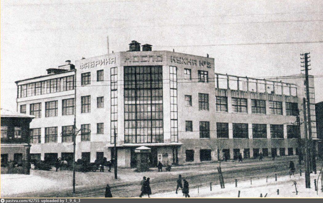1931 Фабрика-кухня № 2 Ленинского района Москвы МОСПО (Московского союза потребительских обществ)