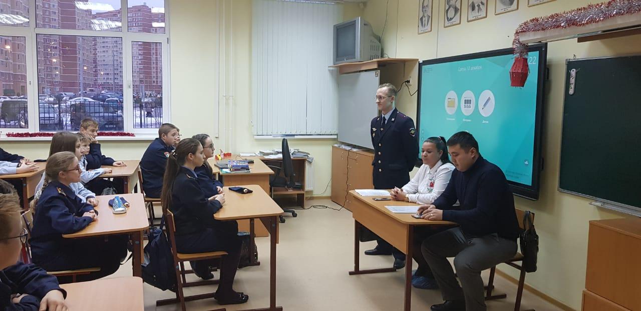 В честь празднования Дня Конституции гостями обучающихся кадетских классов ГБОУ Школа №2065 стали сотрудники МВД России