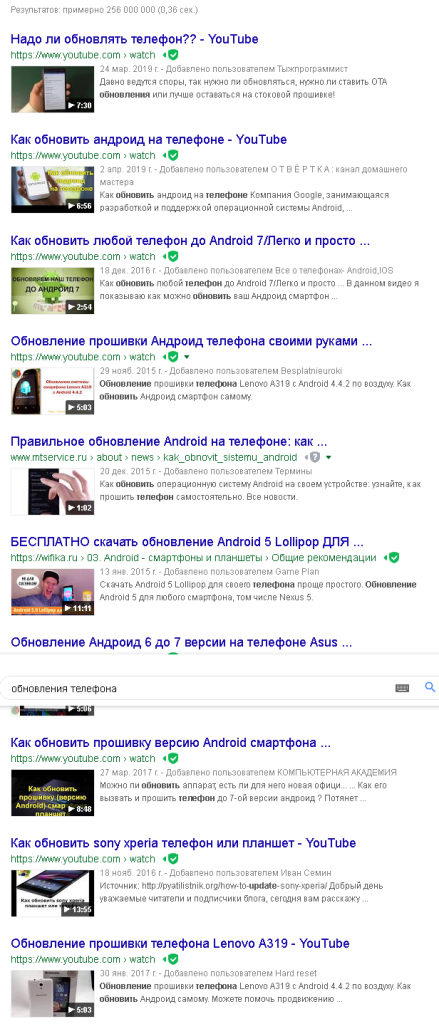обновления телефона - Поиск в Google